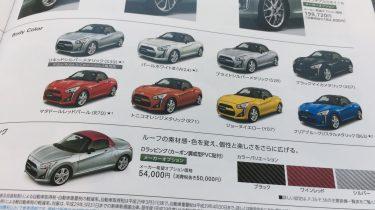 Autofolder: Daihatsu Copenimg_5535
